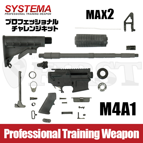 PTW プロフェッショナル・チャレンジキット M4A1 MAX2