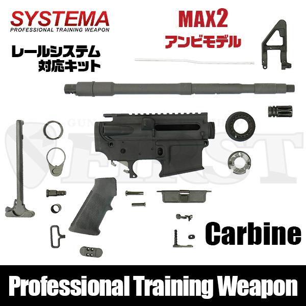 PTW レールシステム対応キット カービンサイズ(アンビギアBOX付属) MAX2