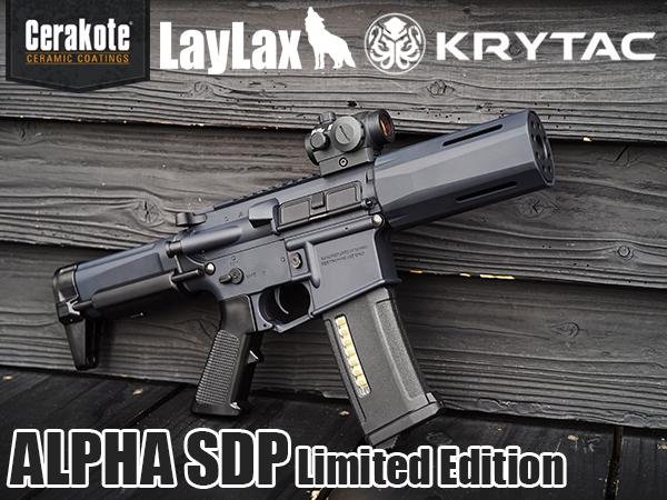 【数量限定】KRYTAC ALPHA SDP セラコートVer. MAGPUL Stealth Grey