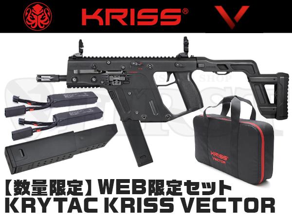 【完売】【数量限定】KRYTAC KRISS VECTOR(クリスベクター) 完成品電動ガン WEB限定セット