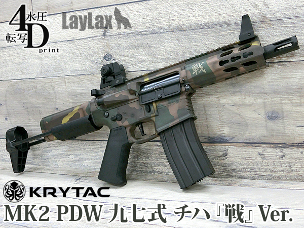 TRIDENT MK2 PDW 4Dプリント「九七式 チハ 『戦』Ver.」
