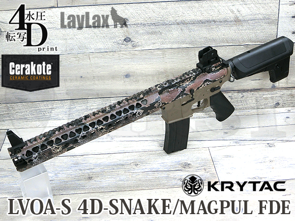 LVOA-S 4Dプリント「Snake-camo」...