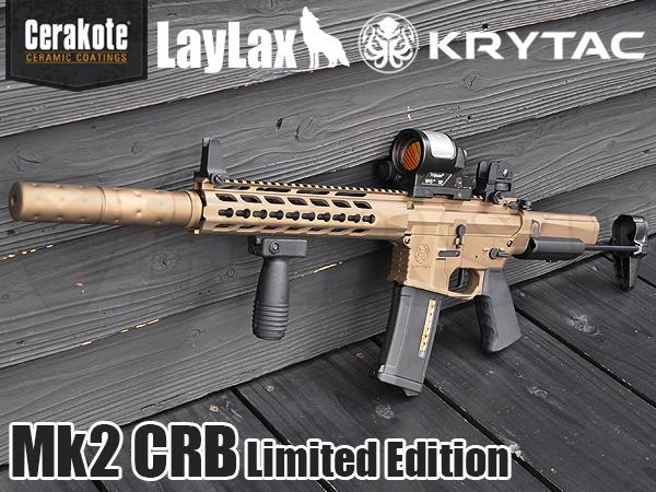 【数量限定】KRYTAC トライデント Mk2 CRB セラコートVer. Burnt Bronze コンパクトカービンストック仕様