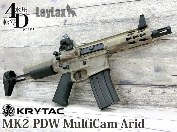 TRIDENT Mk2 PDW 4Dプリント『マルチカムアライド』