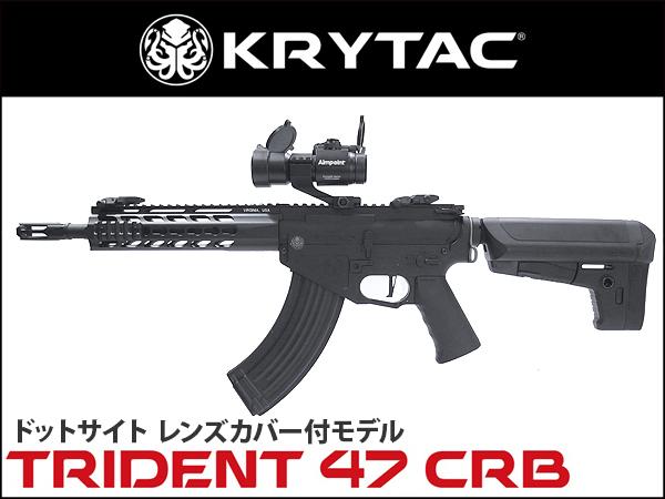 【新商品予約】トライデント TR47 CRB ドットサイト レンズカバー付モデル