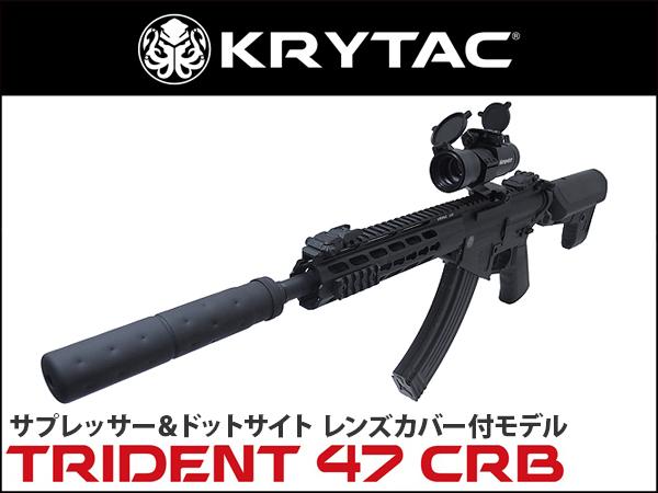 トライデント TR47 CRB サプレッサー&ドットサイト レンズカバー付モデル