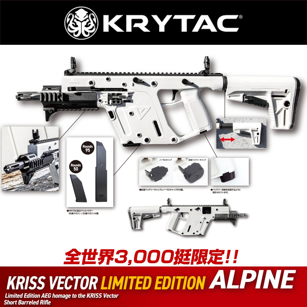 KRYTAC KRISS VECTOR LIMITED EDITION ALPINE 電動ガン