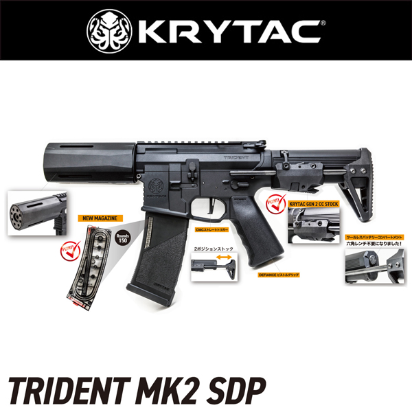 【onWEB限定】KRYTAC TRIDENT Mk2 SDP BK 電動ガン
