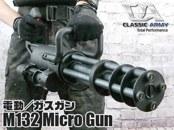 CLASSIC ARMY 電動ガスガン M132 マイクロミニガン(JAPAN仕様)