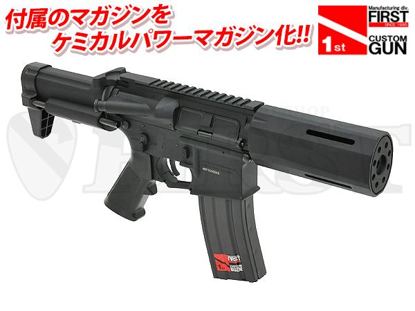 トライデント ALPHA SDP BK with ケミカルパワーマガジン