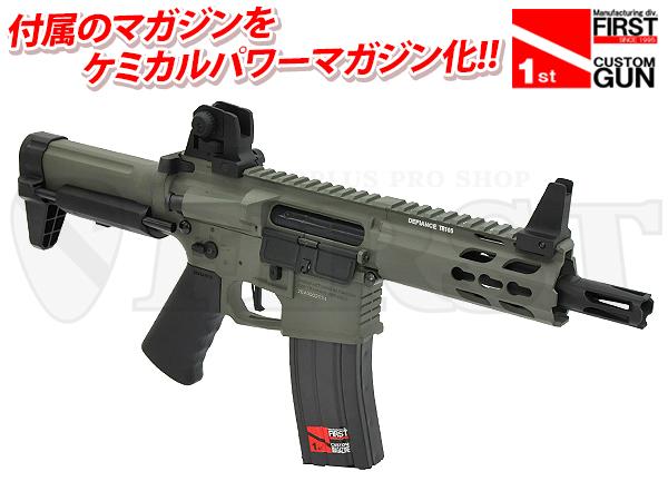 トライデント Mk2 PDW FG with ケミカルパワーマガジン