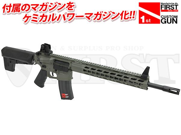 トライデント Mk2 SPR FG with ケミカルパワーマガジン