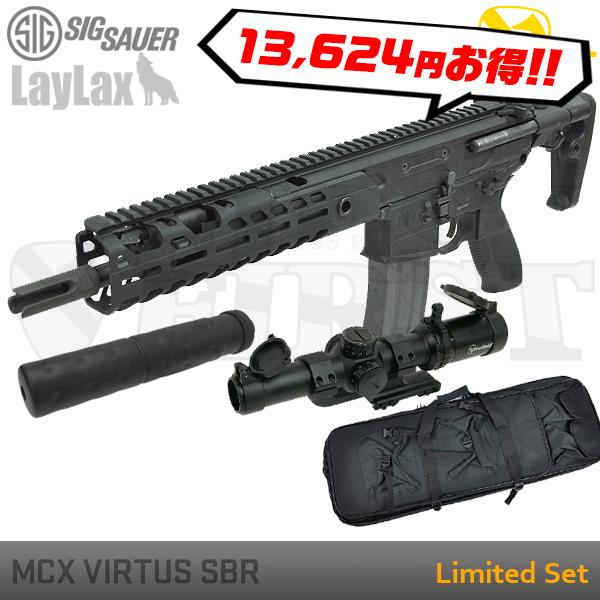 【期間限定】SIG MCX 電動ガン ハイスペックスコープ&サプレッサー&ガンケースセット