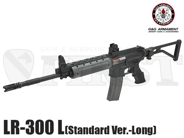 LR-300 L 電動ガン