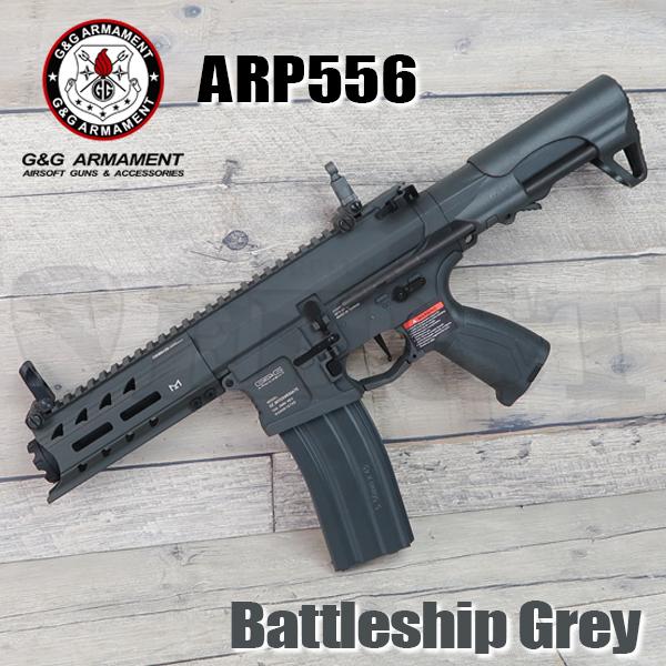 【ポイント10倍】【限定生産品】ARP556 電動ガン Battleship Grey