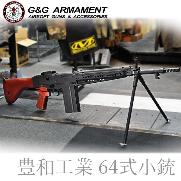Type 64 BR 電動ガン