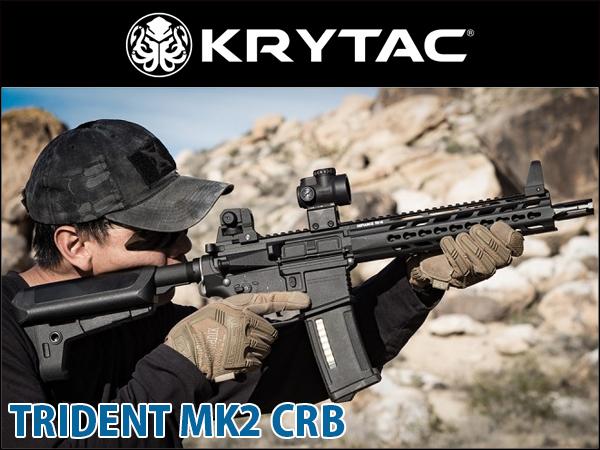 KRYTAC TRIDENT Mk2 CRB BK 電動ガン