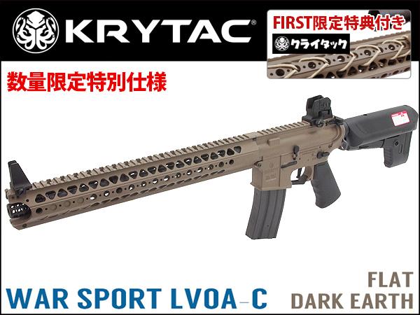 【完売】【限定】WAR SPORT LVOA-C FDE 完成品電動ガン LayLax Limited Edition