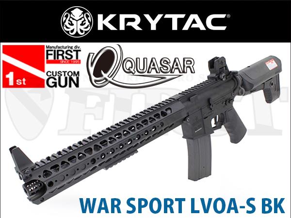 【一品堂】KRYTAC LVOA-S BK QUASARカスタム【長距離カスタム!】