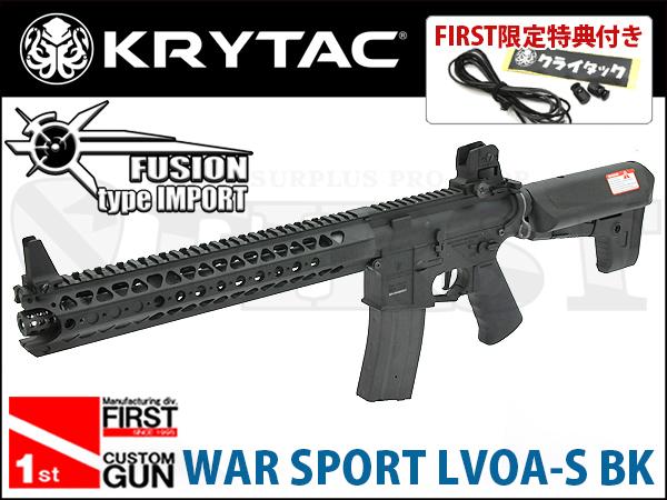 【一品堂】KRYTAC LVOA-S BK FUSION [フュージョン] type IMPORT