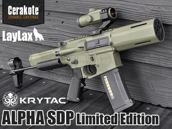 【数量限定】KRYTAC ALPHA SDP セラコートVer. SniperGreen