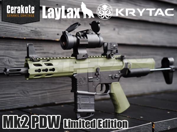 【数量限定】KRYTAC トライデント Mk2 PDW セラコートVer. Sniper Green/Graphite Black