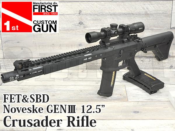 """【一品堂】FET&SBD Noveske GEN 12.5""""Crusader Rifle"""