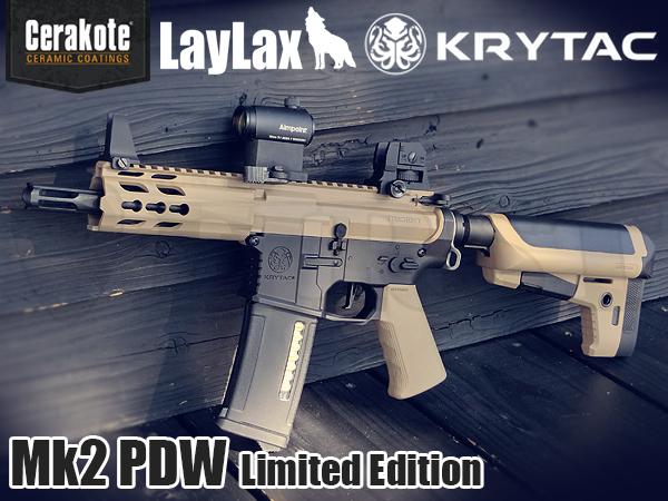【数量限定】KRYTAC トライデント Mk2 PDW セラコートVer. Coyote Tan リトラクタブルストック仕様