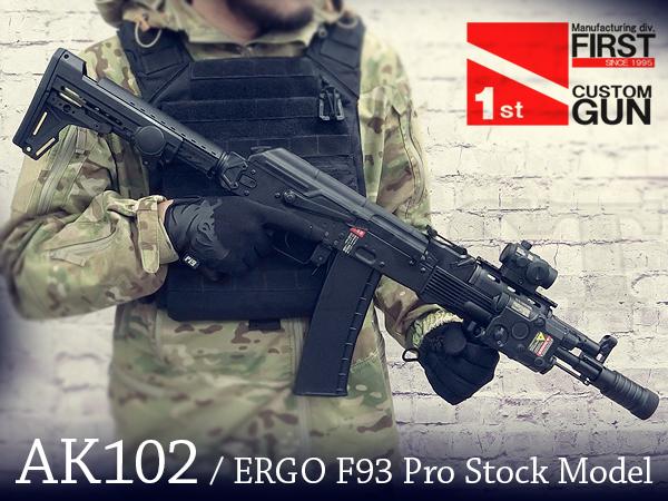 【一品堂】次世代電動ガン AK102 F93プロストックモデル