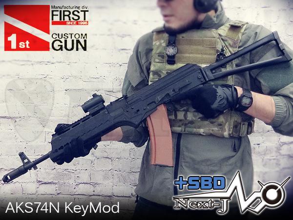 【一品堂】次世代電動ガン AKS74N キーモッドハンドガード組込済みモデル NEXT-J+SBD