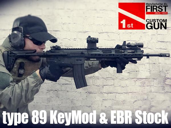 【一品堂】89式小銃 キーモッドハンドガード&EBRストックモデル