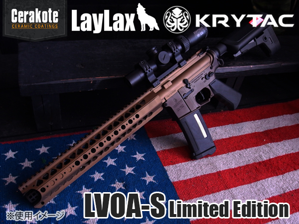 【数量限定】WAR SPORT LVOA-S セラコートVer. Burnt Bronze/ Midnight Bronze