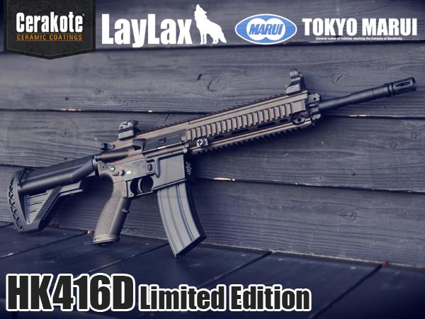 【数量限定】マルイ 次世代電動ガン HK416D セラコートVer. Midnight Bronze