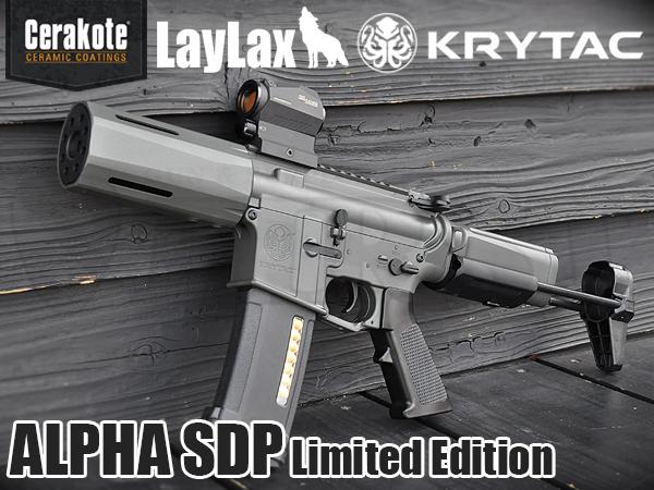 【数量限定】KRYTAC ALPHA SDP セラコートVer. Sig Dark Grey