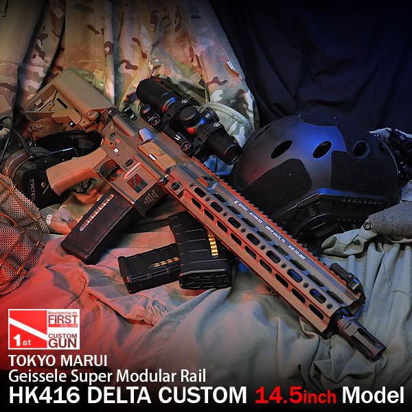 東京マルイ 次世代電動ガン HK416デルタカスタム FDE 14.5インチモデル