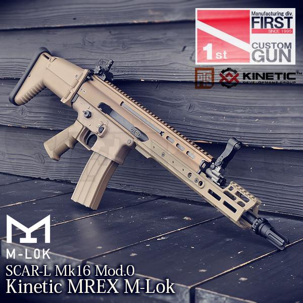 【一品堂】次世代電動ガン SCAR-L Kinetic MREX M-Lok FDE