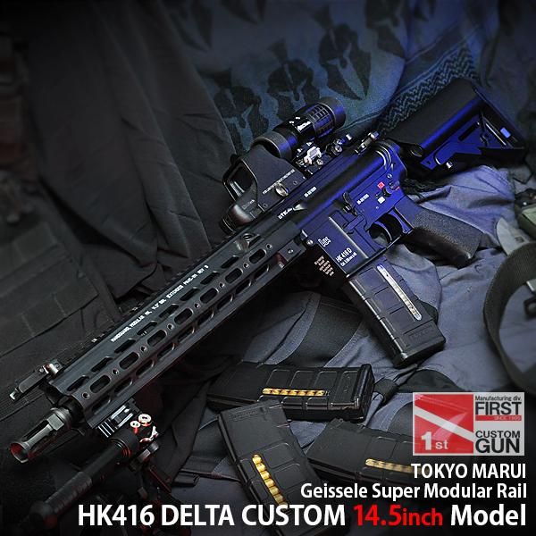 東京マルイ 次世代電動ガン HK416デルタカスタム BK 14.5インチモデル
