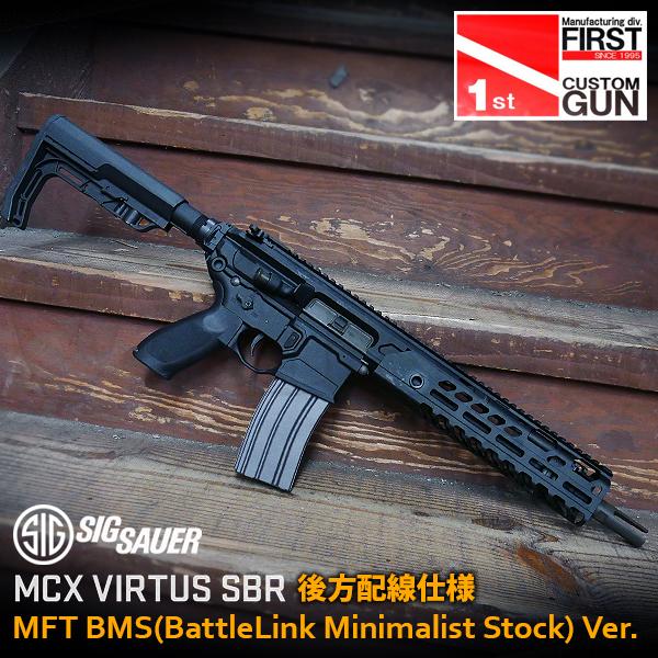 【一品堂】SIG MCX VIRTUS SBR 後方配線仕様 ミニマリストストックVer.