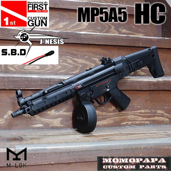 【一品堂】MP5A5 HC J-NESIS & SBD + M-LOKハンドガード & MASADAストック組込