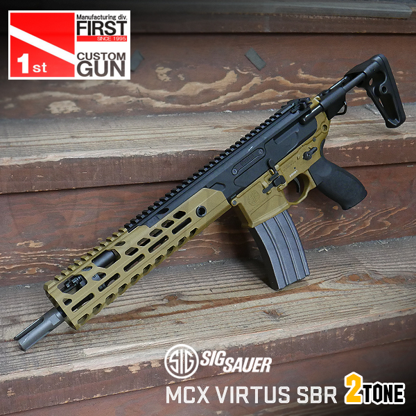 SIG MCX VIRTUS SBR C/T STOCK TAN/BK 2TONE