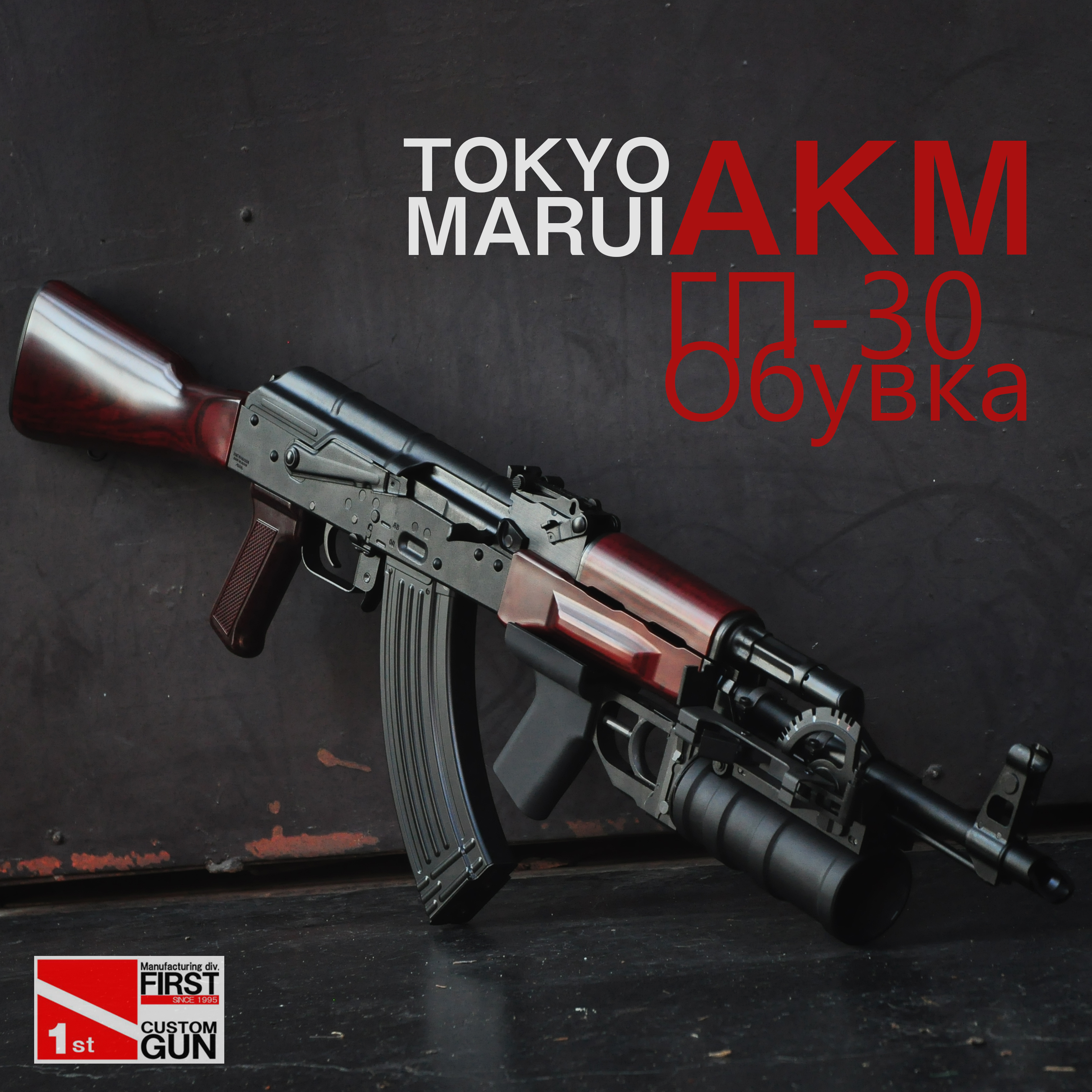 【一品堂】マルイ リアルガスブローバック AKM GP-30