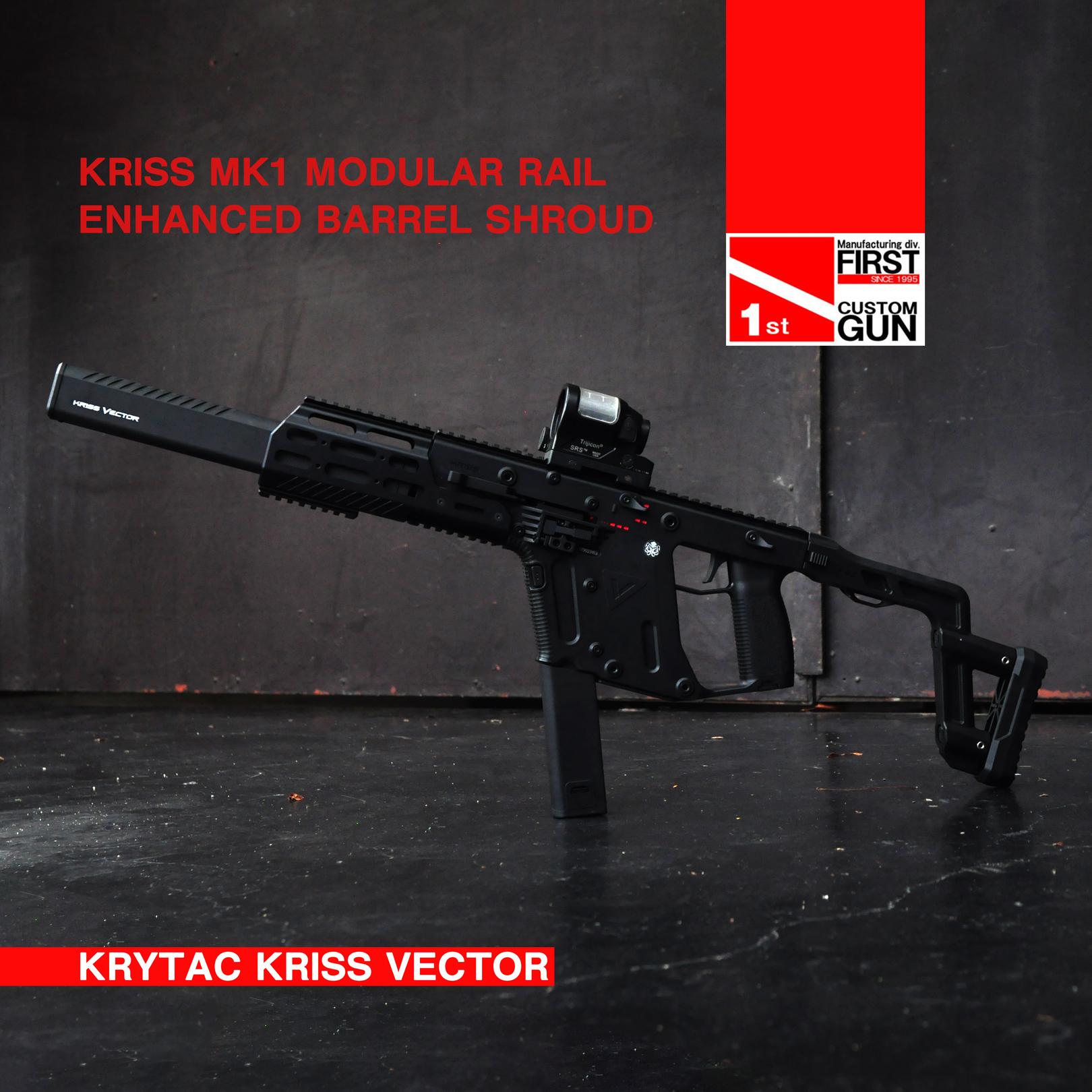 【一品堂】KRYTAC KRISS VECTOR 電動ガン Mk1レイル+エンハンスド バレルシュラウド