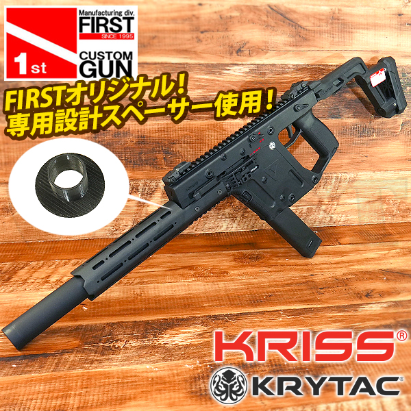 【一品堂】KRYTAC KRISS VECTOR 電動ガン Mk11レイル+ラウンド バレルシュラウド
