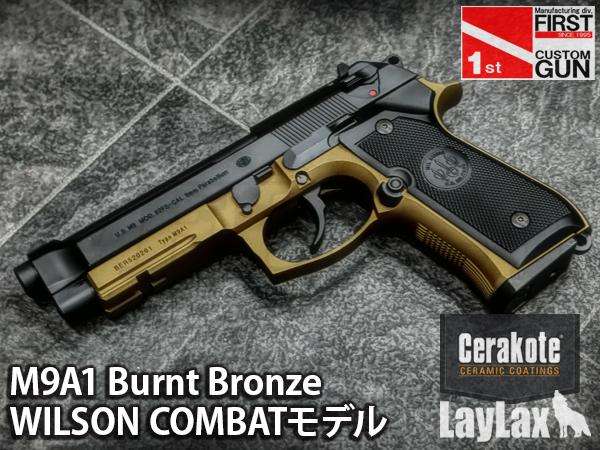 【限定】マルイ ガスブローバック M9A1 セラコート BURNT BRONZE「WILSON COMBATモデル」