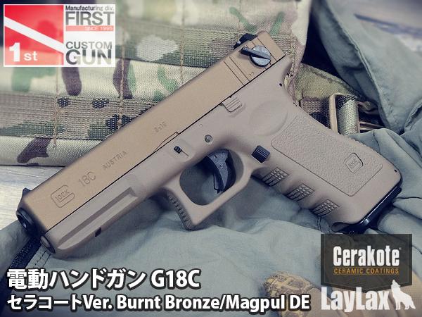 【限定】マルイ 電動ハンドガン G18C ダブルカラーセラコート BURNT BRONZE/MAGPUL DE