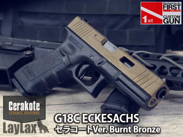 【限定】マルイ ガスブローバック Glock18C エッケザクス セラコートVer. Burnt Bronze