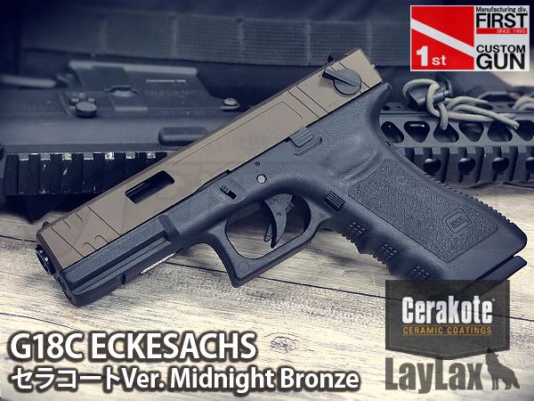 【限定】マルイ ガスブローバック Glock18C エッケザクス セラコートVer. Midnight Bronze