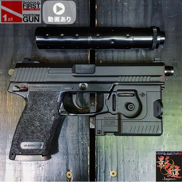 【一品堂】Mk23 SOCOM(ソーコム) 影縫(カゲヌイ)+スティップリング加工
