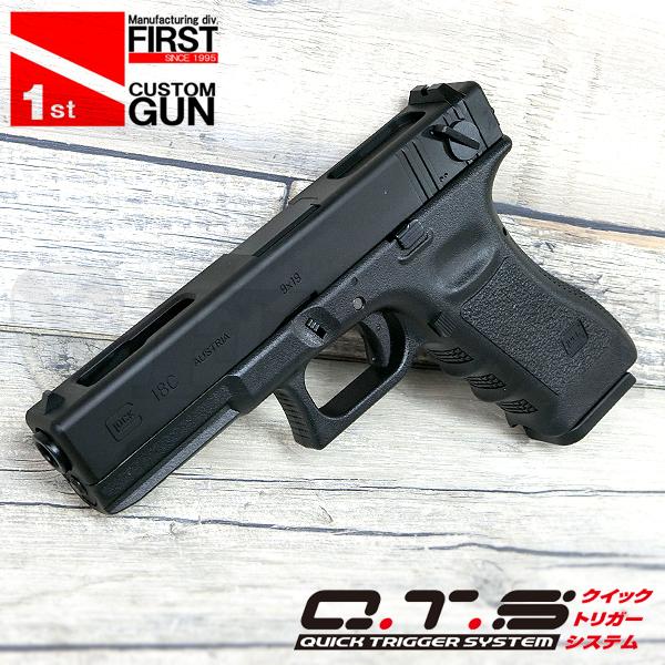 【一品堂】マルイ ガスブローバック G18C QTS(クイックトリガーシステム)