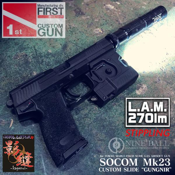 【一品堂】Mk23 SOCOM(ソーコム) 影縫(カゲヌイ)+ガングニール+スティップリング+L.A.M.270ルーメン加工